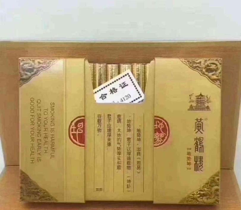出口英文版黄鹤楼地势坤香烟好抽吗?出口英文版黄鹤楼地势坤在哪买?