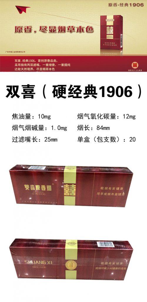 双喜1906香烟在哪买?双喜1906香烟好抽吗?