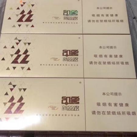 出口红塔山印象新丝路香烟多少钱?在哪买?
