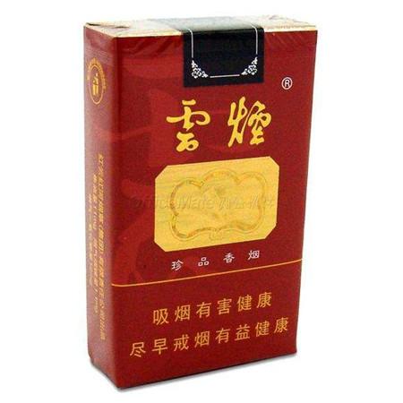 云烟软珍品香烟好抽吗,在哪买?